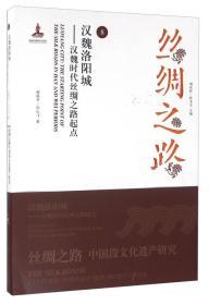丝绸之路8 汉魏洛阳城汉魏时代丝绸之路起点
