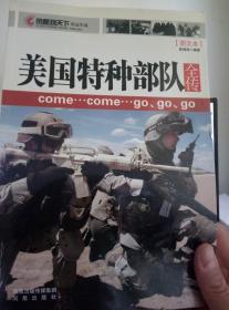 美国特种部队全传 : 图文本