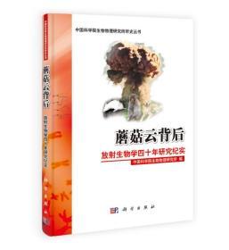 蘑菇云背后:放射生物学四十年研究纪实