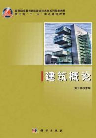 """建筑概论/高等职业教育建筑装饰技术类系列规划教材·浙江省""""十一五""""重点建设教材"""