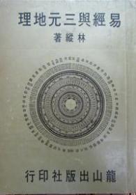 原版旧书《易经与三无地理》平装一册