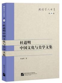 杜道明中国文化与美学文集