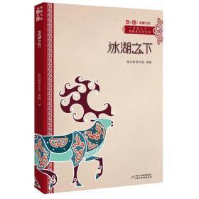 """""""自然之子""""黑鹤原生态系列(全8册,不单卖)"""