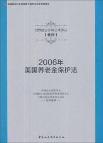 2006年美国养老金保护法/世界社会保障法律译丛