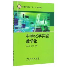 中学化学实验教学论