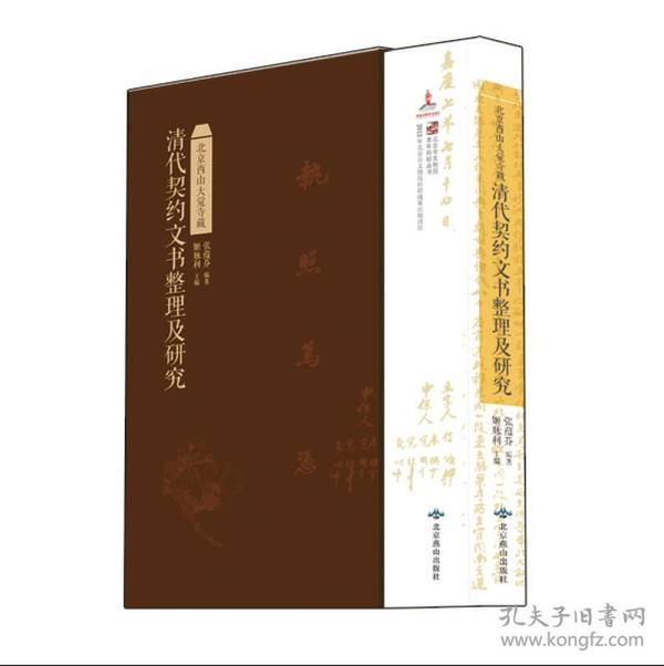 北京西山大觉寺藏清代契约文书整理及研究
