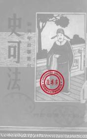 史可法-1946年版-(复印本)-新青年故事丛刊