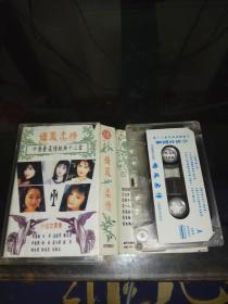磁带-【有歌词】 中港台柔情经典十二首