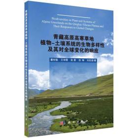 青藏高原高寒草地植物-土壤系統的生物多樣性對全球變化的響應