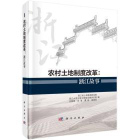 农村土地制度改革:浙江故事