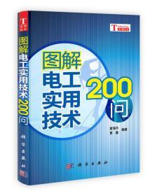 实用技术:图解电工实用技术200问