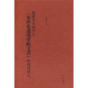 俄藏黑水城所出〈宋西北边境军政文书〉整理与研究(竖排繁体版)