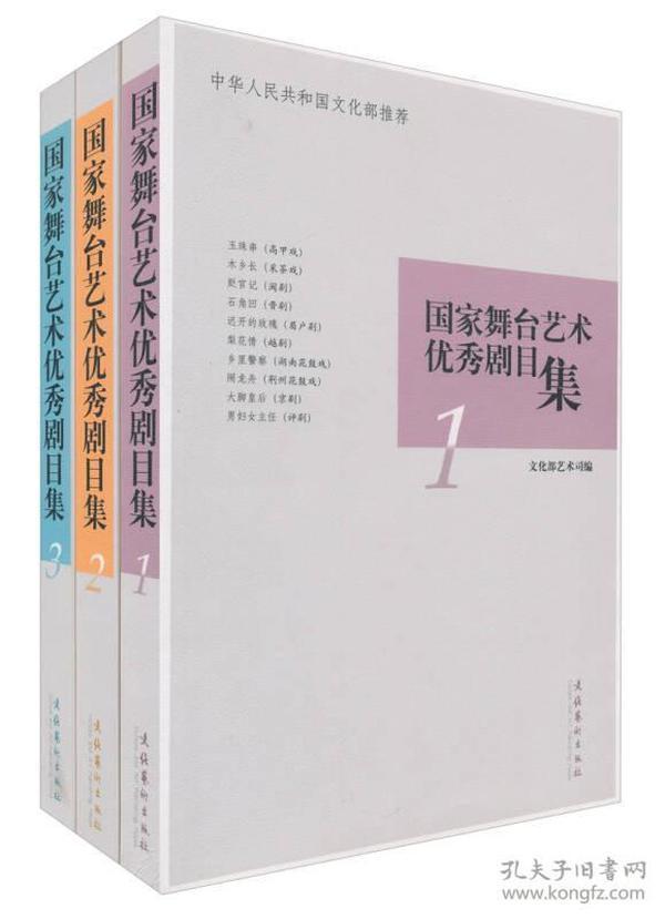 国家舞台艺术优秀剧目集(共3册)