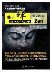 关于禅的100个故事