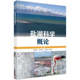 科学社盐湖科学概论(中英文版)科学与自然地质学郑绵平等著科学出版社XJ