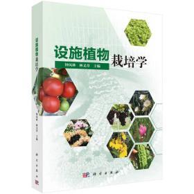 设施植物栽培学
