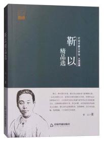 中国书籍文学馆 大师经典:靳以精品选