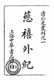 慈禧外纪-1928年版-(复印本)-清外史丛刊