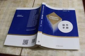 中国建设银行岗位资格培训教材  对公信贷业务:操作手册(平装16开  2015年12月1版1印  有描述有清晰书影供参考)