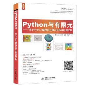 Python与有限元