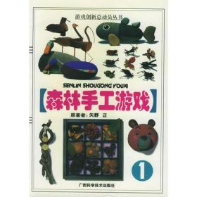 森林手工游戏 1——游戏创新总动员丛书