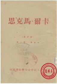 卡尔·马克思-1946年版-(复印本)