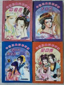 中国经典爱情故事-西厢记,长生殿,桃花扇,梁山伯与祝英台(全四册)