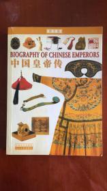 中国皇帝传:图文版