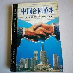 中国合同范本。