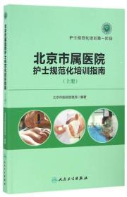 北京市属医院护士规范化培训指南(上册)