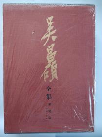 吳昌碩全集(篆刻卷 8開)