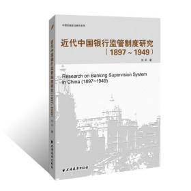 中国金融变迁研究系列:近代中国银行监管制度研究(1897-1949)(精装)