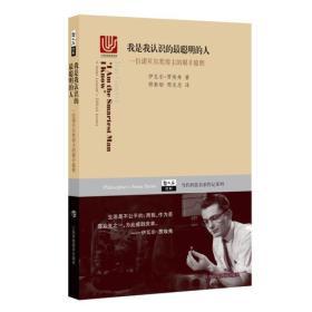 新书--我是我认识的最聪明的人:一位诺贝尔奖得主的艰辛旅程