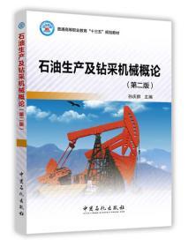 石油生产及钻采机械概论(第二版)