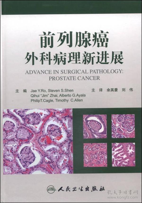 前列腺癌外科病历新进展(翻译版)
