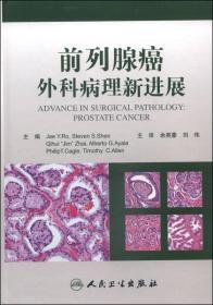前列腺癌外科病理新进展(翻译版)