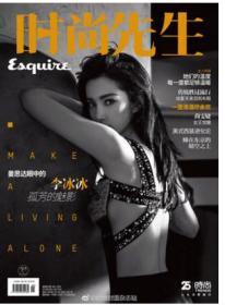 时尚先生Esquire杂志2018年6月