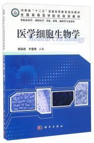 医学细胞生物学/全国高等医学院校规划教材