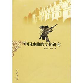中国戏曲跨文化研究