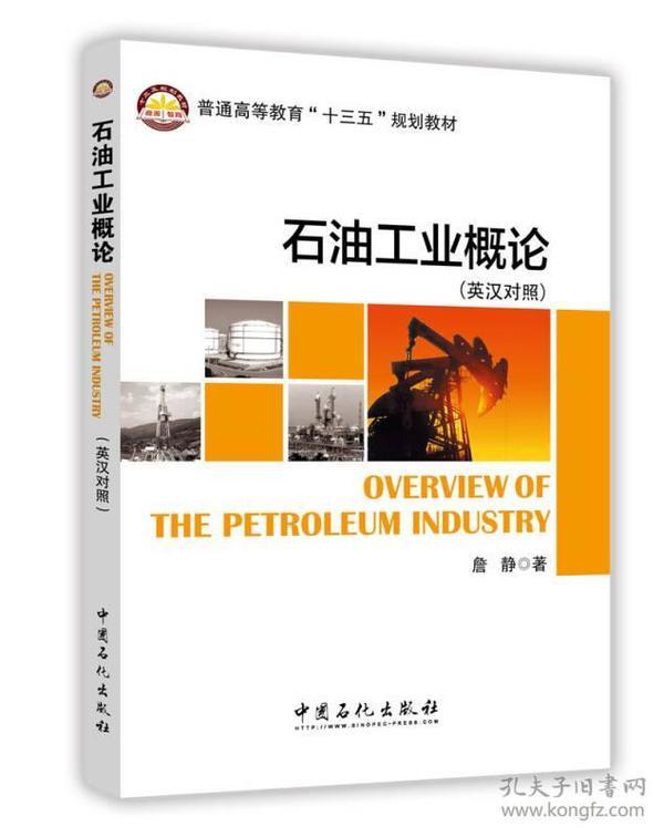 石油工业概论