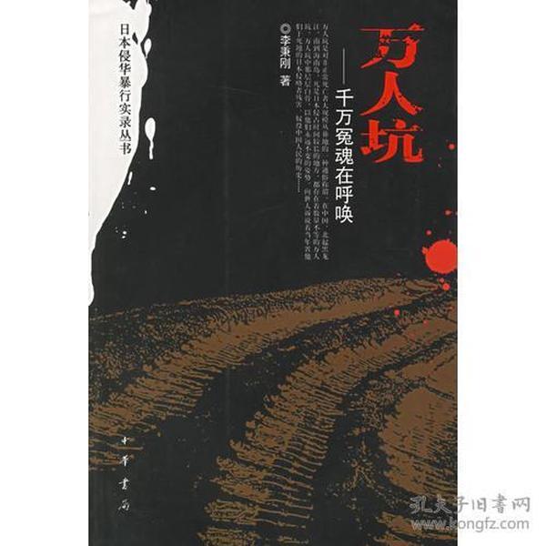 萬人坑---千萬冤魂在呼喚---日本侵華暴行實錄叢書