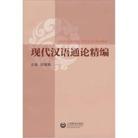 现代汉语通论精编邵敬敏上海教育出版社9787544440981s
