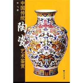 二手正版中国传统陶瓷艺术鉴赏李飞浙江大学出版社9787308057950ac