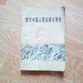 近代中国人民反帝斗争史(1840-1919) 北京人民出版社1973年一版一印