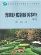 园林树木栽植养护学(第3版)叶要妹