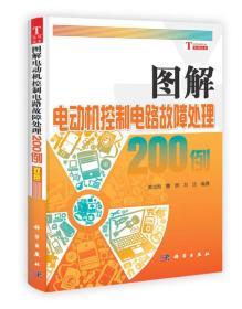 图解电动机控制电路故障处理200例/作者黄北刚等/科学出版社