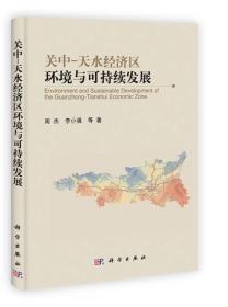 关中-天水经济区环境与可持续发展