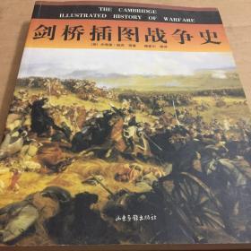 剑桥插图战争史:16开简装本