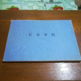 外文图书 长春事情(三)