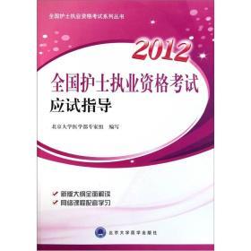 全国护士执业资格考试应试指导 专著 北京大学医学部专家组编写 quan guo hu s